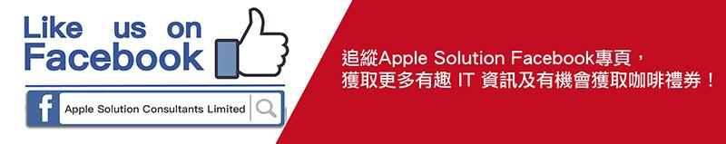 追縱 Apple Solution Facebook專頁, 獲取更多有趣 IT 資訊及有機會免費獲取咖啡禮劵!