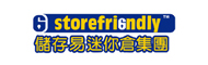Storefriendly 儲存易