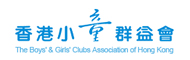 The Boys' & Girls' Clubs Association of Hong Kong 香港小童群益會